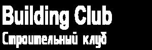 BuildingClub.pro